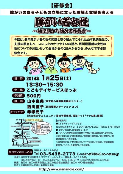 障害者と性研修会A3チラシ表アウトライン済-01-2.jpg