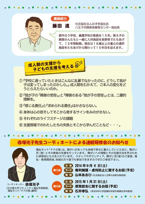 0712研修会_裏2.jpg