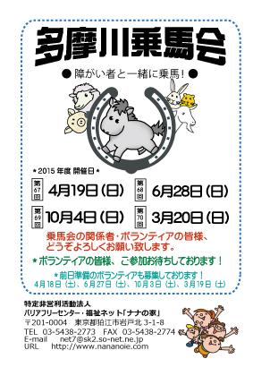 2015乗馬会の予定ハガキA5.jpg