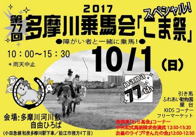 201710乗馬会web.jpg