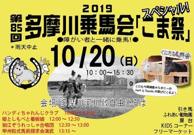 201910乗馬会web.jpg